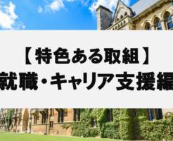 各大学の特色ある取組(就職・キャリア支援編)