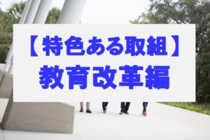 各大学の特色ある取組(教育改革編)