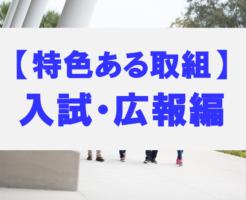 各大学の特色ある取組(入試・広報編)