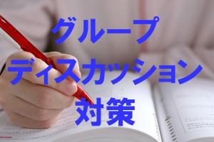 大学職員採用試験グループディスカッション対策
