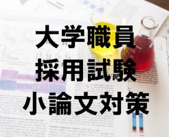 大学職員採用試験小論文対策