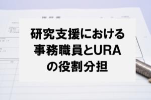 事務職員とURAの役割分担